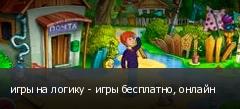игры на логику - игры бесплатно, онлайн
