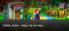 online игры - игры на логику