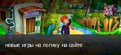 новые игры на логику на сайте