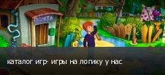 каталог игр- игры на логику у нас