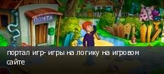 портал игр- игры на логику на игровом сайте