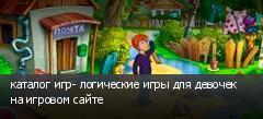 каталог игр- логические игры для девочек на игровом сайте