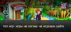 топ игр- игры на логику на игровом сайте