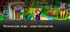 Логические игры - игры бесплатно