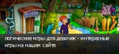 логические игры для девочек - интересные игры на нашем сайте