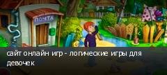 сайт онлайн игр - логические игры для девочек