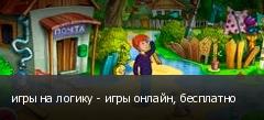 игры на логику - игры онлайн, бесплатно