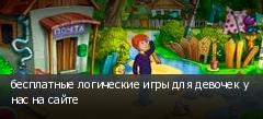 бесплатные логические игры для девочек у нас на сайте