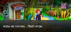 игры на логику , flash игры