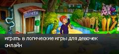 играть в логические игры для девочек онлайн