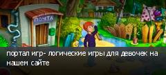 портал игр- логические игры для девочек на нашем сайте