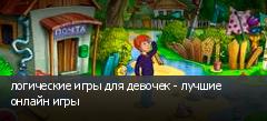 логические игры для девочек - лучшие онлайн игры