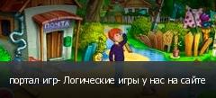портал игр- Логические игры у нас на сайте