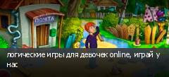 логические игры для девочек online, играй у нас