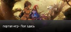 портал игр- Лол здесь