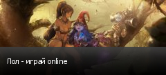 Лол - играй online