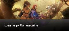 портал игр- Лол на сайте