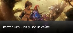 портал игр- Лол у нас на сайте