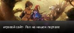игровой сайт- Лол на нашем портале