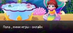 Лола , мини игры - онлайн