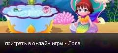 поиграть в онлайн игры - Лола