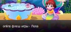 online флеш игры - Лола