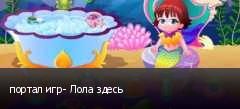 портал игр- Лола здесь