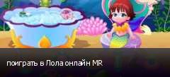 поиграть в Лола онлайн MR