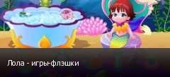 Лола - игры-флэшки