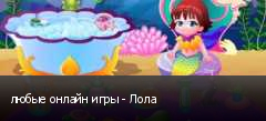 любые онлайн игры - Лола