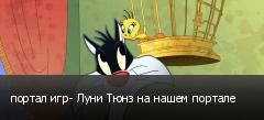 портал игр- Луни Тюнз на нашем портале