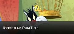 бесплатные Луни Тюнз