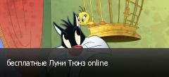 бесплатные Луни Тюнз online
