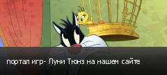 портал игр- Луни Тюнз на нашем сайте