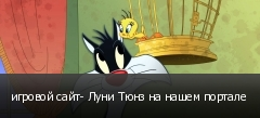игровой сайт- Луни Тюнз на нашем портале