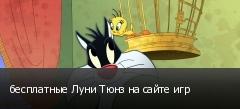 бесплатные Луни Тюнз на сайте игр