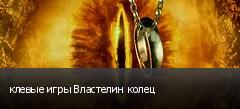 клевые игры Властелин колец