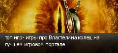 топ игр- игры про Властелина колец на лучшем игровом портале