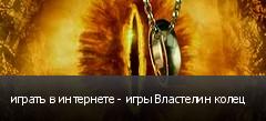 играть в интернете - игры Властелин колец
