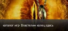 каталог игр- Властелин колец здесь