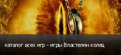 каталог всех игр - игры Властелин колец