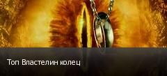 Топ Властелин колец