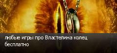 любые игры про Властелина колец бесплатно