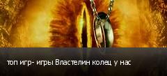 топ игр- игры Властелин колец у нас
