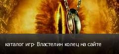 каталог игр- Властелин колец на сайте