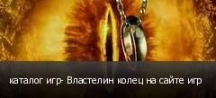 каталог игр- Властелин колец на сайте игр