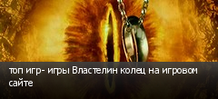 топ игр- игры Властелин колец на игровом сайте