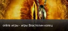 online игры - игры Властелин колец