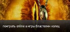 поиграть online в игры Властелин колец