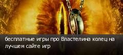 бесплатные игры про Властелина колец на лучшем сайте игр